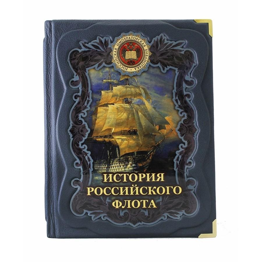 История российского флота. (Редактор: М. Терешина)