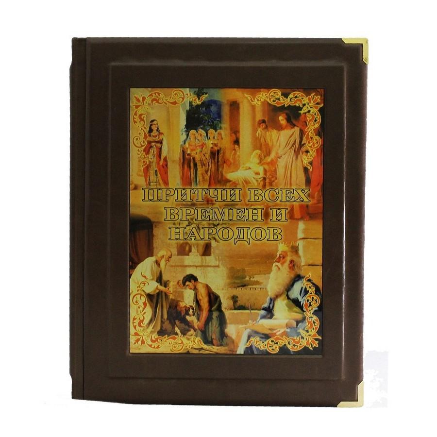 Притчи всех времен и народов. Под редакцией В.П. Бутромеева
