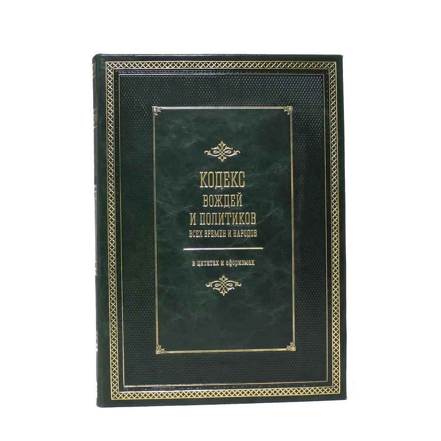 Кодекс вождей и политиков всех времен и народов. И. Н. Кузнецов.