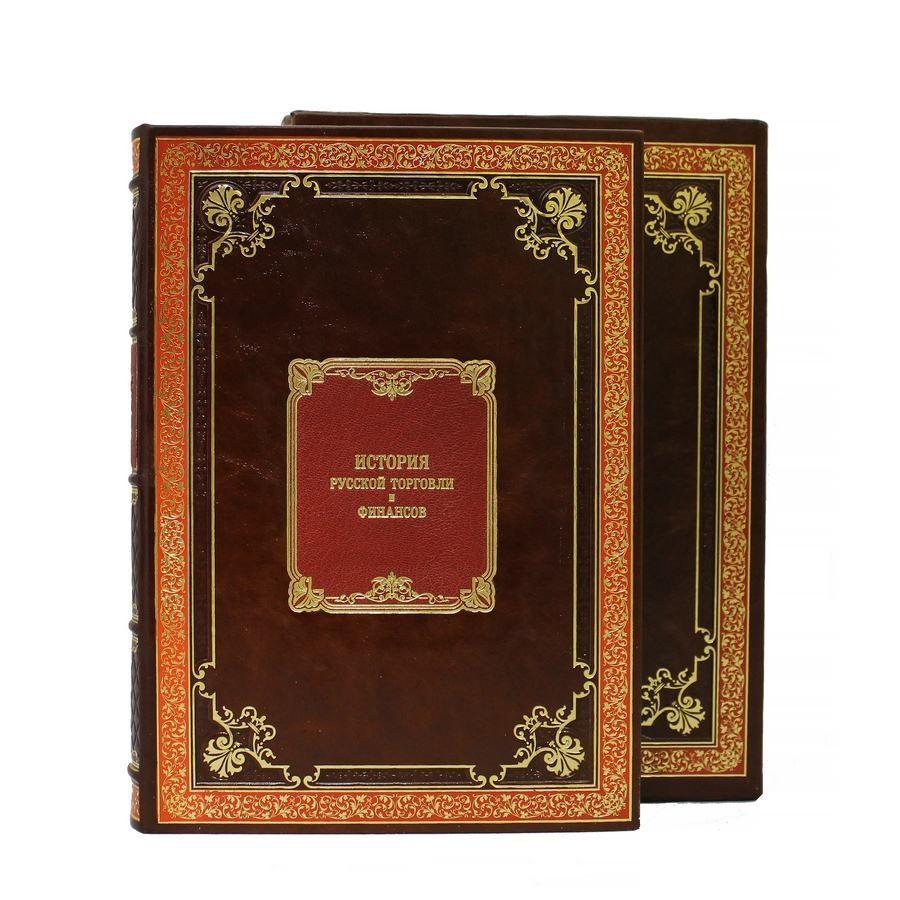 История русской торговли и финансов. Сборник 2 репринтных книг.