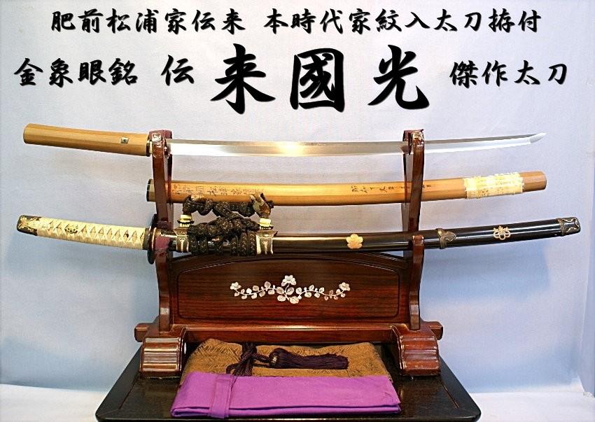 Тати - меч придворной знати