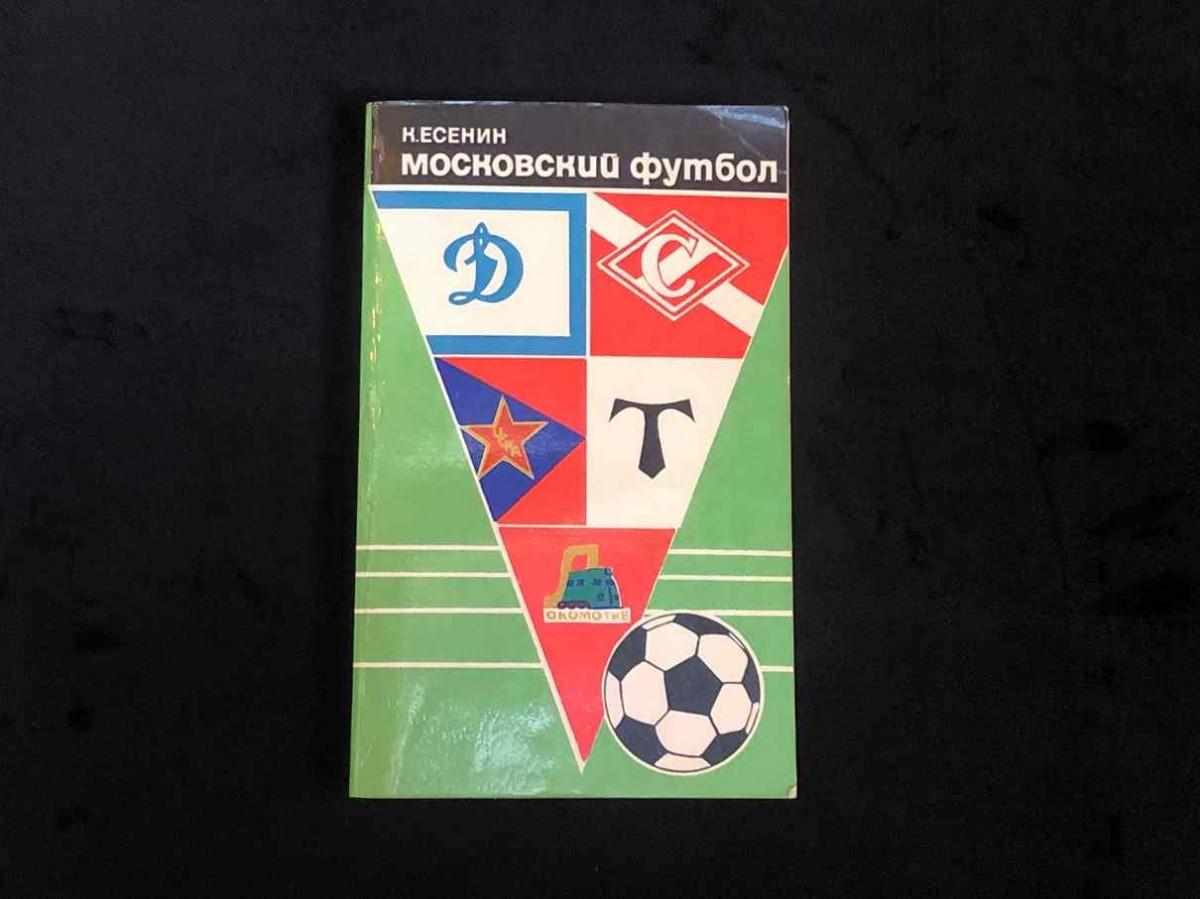Книга с автографами футболиситов сборной СССР