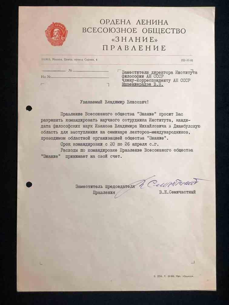 Автограф на документе Владимира Семичастного
