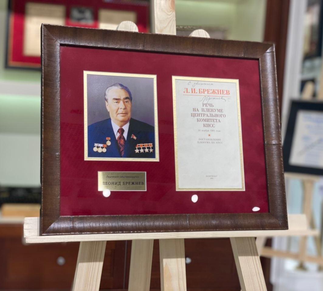Автограф Леонида Брежнева (на брошюре с речью)