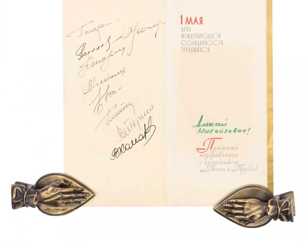 Подпись на открытке (Гагарин, Шостакович, Уланова, Семенов)