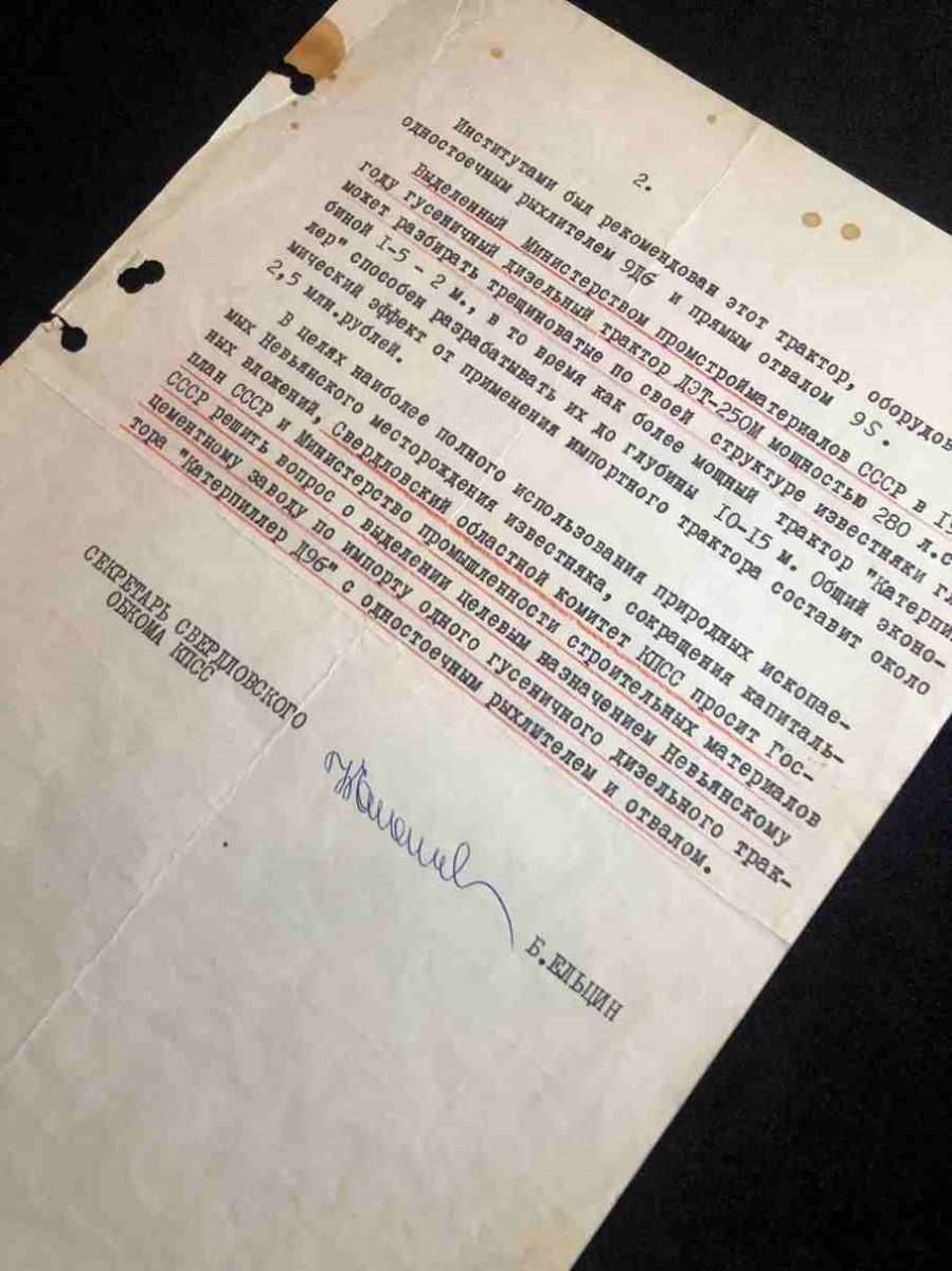 Автограф Бориса Ельцина (на документе)