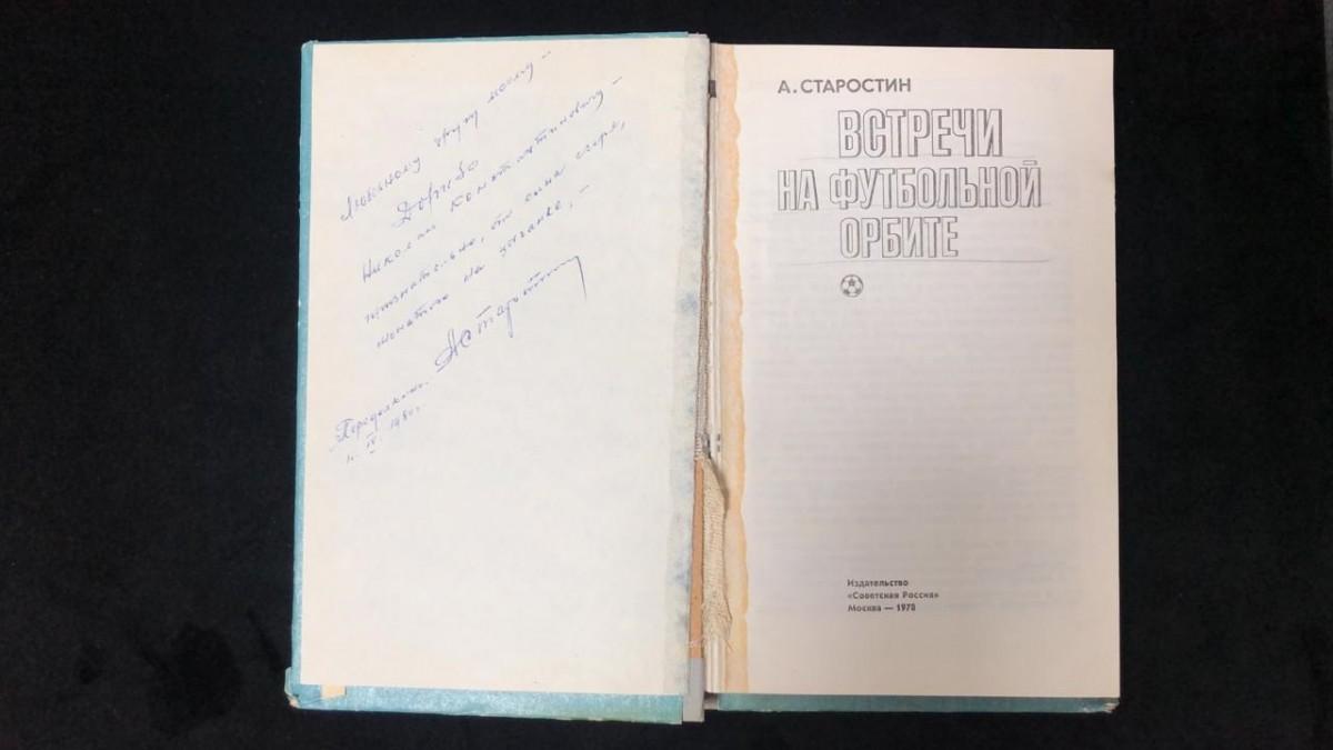 Книга с автографом Андрея Старостина