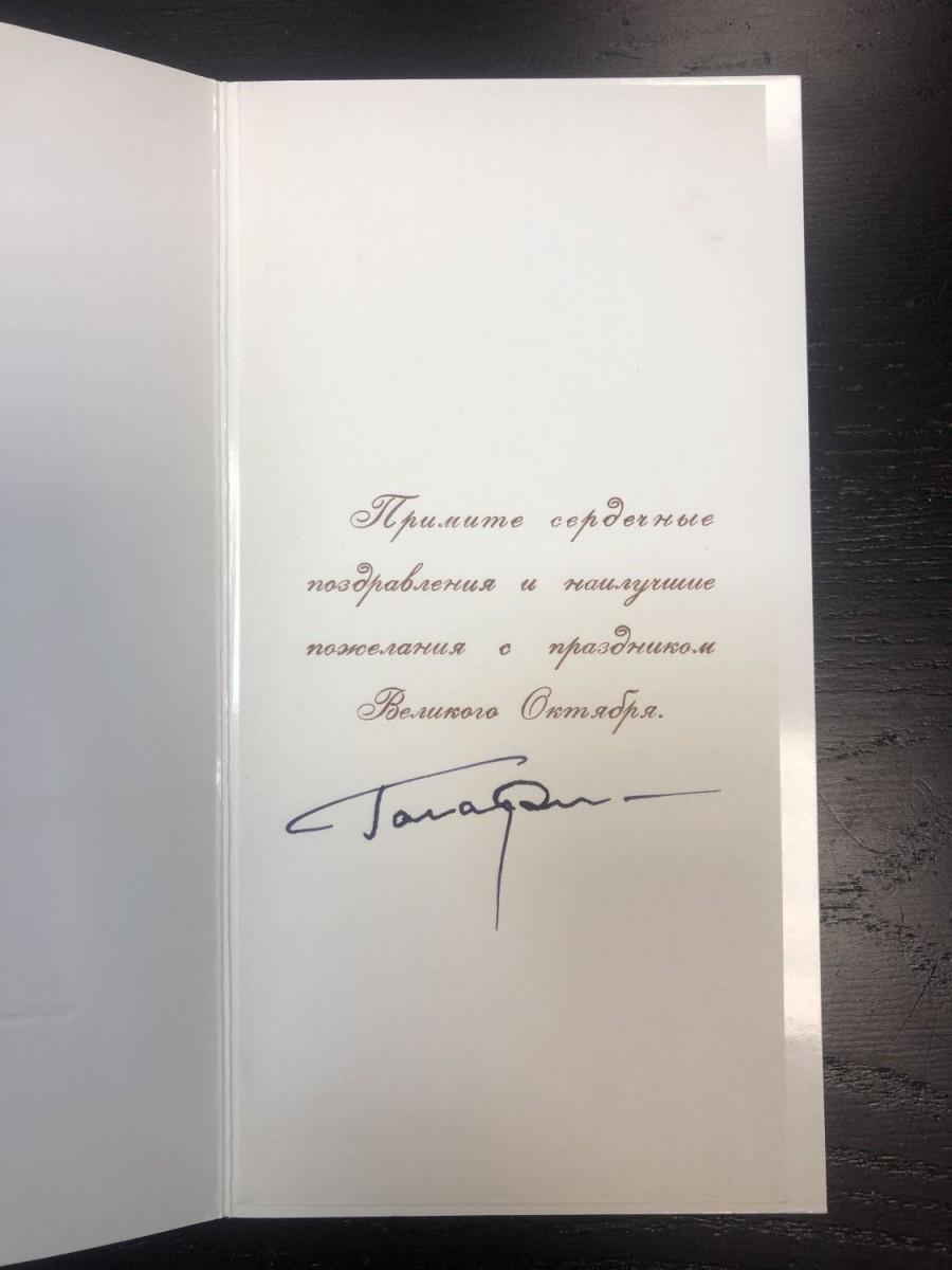 Автограф Юрий Гагарин (Открытка « Слава Октябрю»)