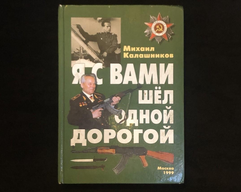 Автограф Михаила Калашникова (на книге)