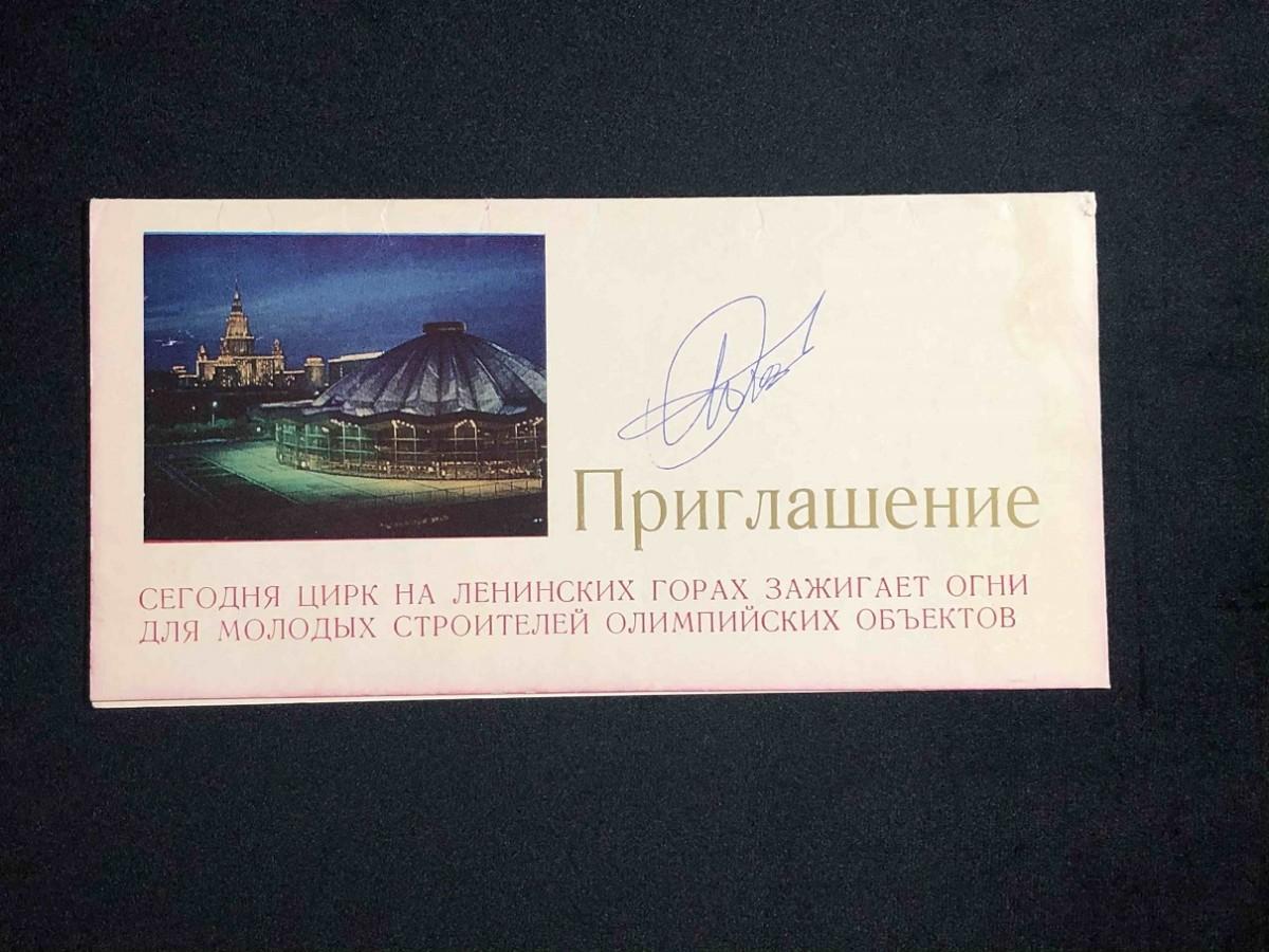 Автограф Олег Попов (на приглашении)