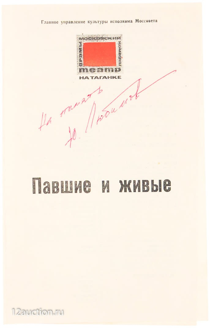 Автограф Юрий Любимов (на программе)