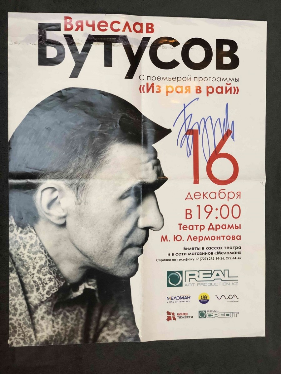 Автограф Вячеслава Бутусова (на плакате)