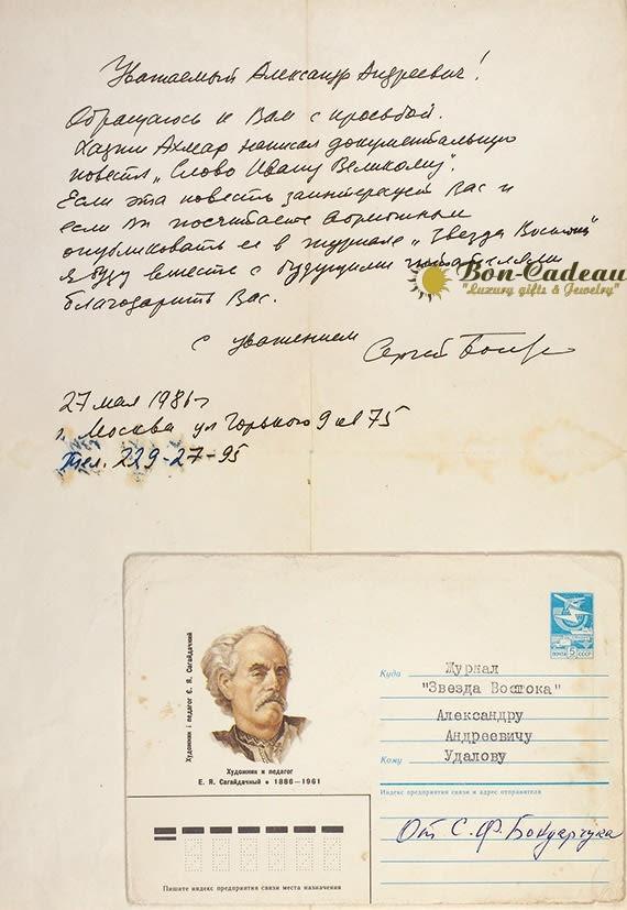 Письмо в редакцию журнала Сергей Бондарчук