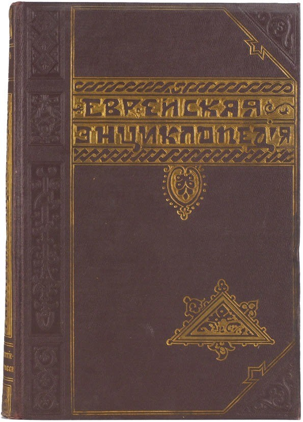 Еврейская энциклопедия 16 томов