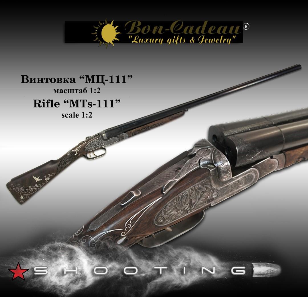 Охотничье ружьё МЦ-111 (1:2)