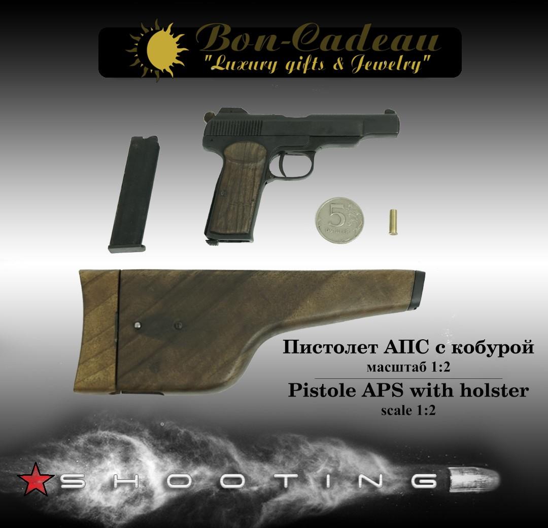 Пистолет Стечкин 1:2 (автомат + кабура)
