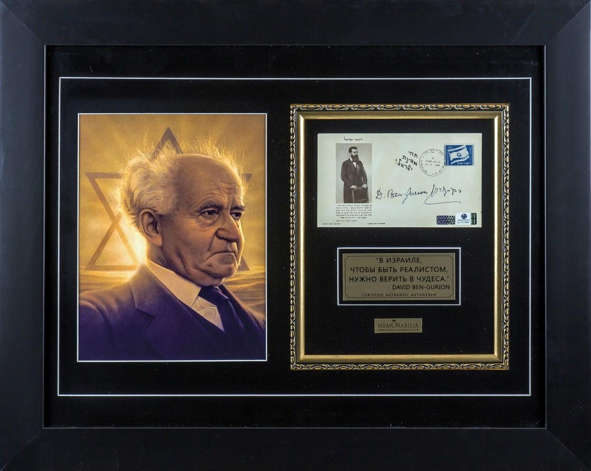 Давид Бен-Гурион (автограф на конверте)