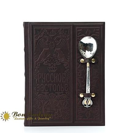 Книга «Русское застолье»