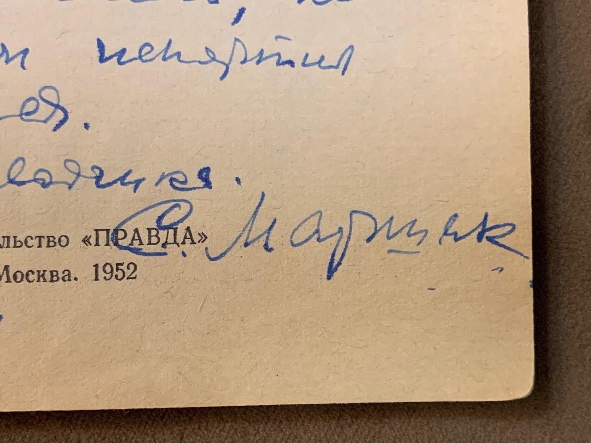 Самуил Маршак (Книга с автографом и рукописным пожеланием)