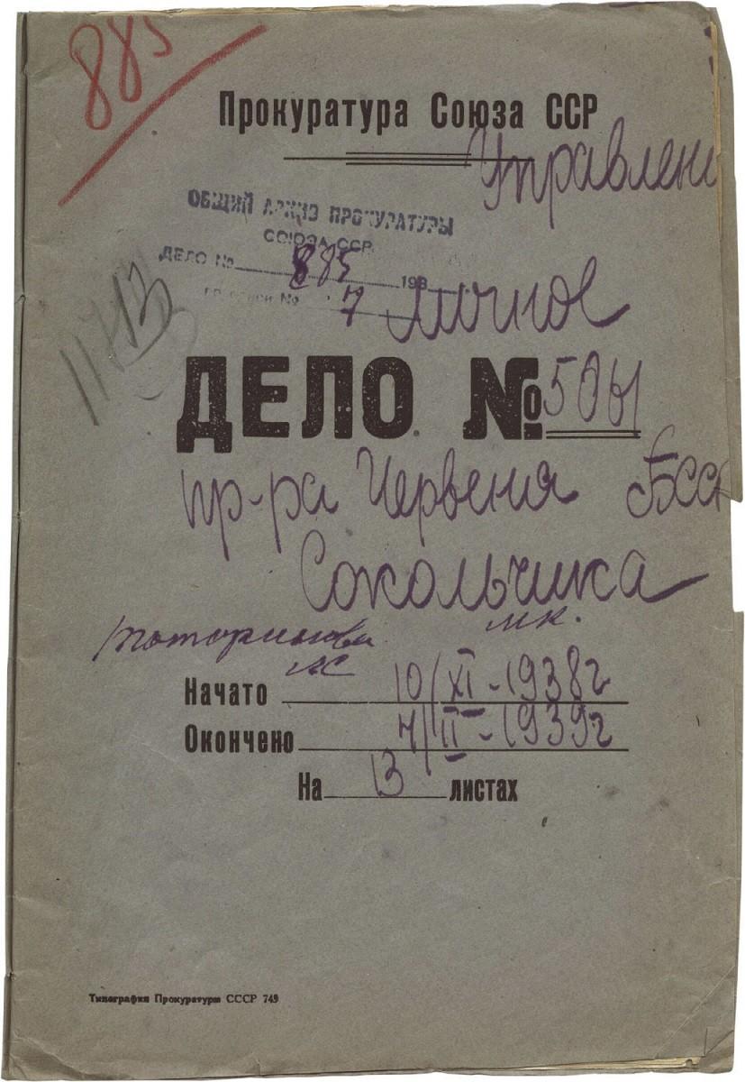 Андрей Вышинский (документ дела о взаимоотношениях между прокурором и следователем)
