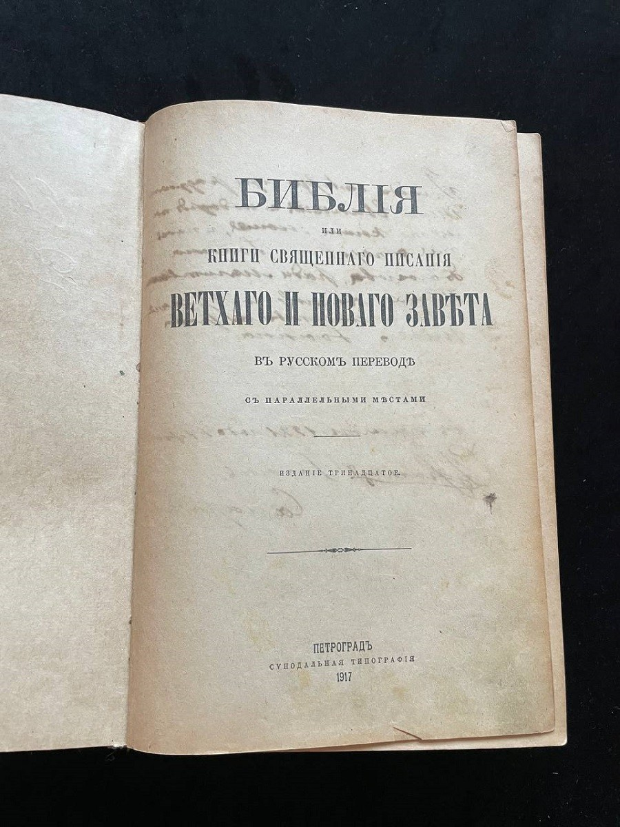 Иван Чуриков (Иоанн Самарский) (библия с рукописным текстом)
