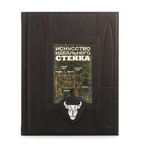 Книга «Искусство идеального стейка»