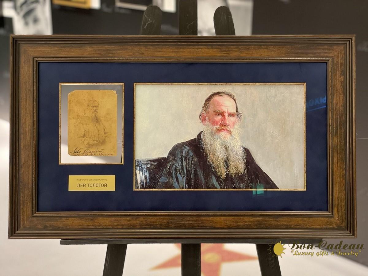 Автограф Льва Толстого ( на фото)