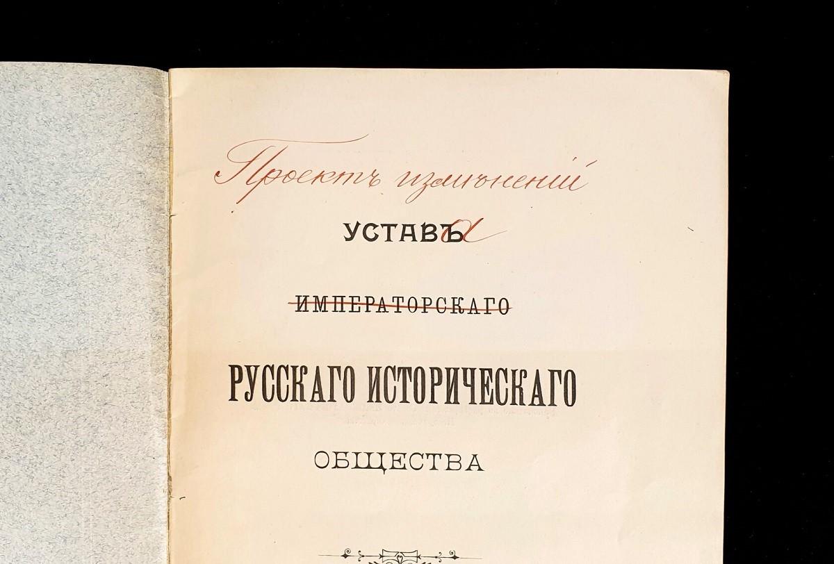 Устав Императорского Русского Исторического Общества
