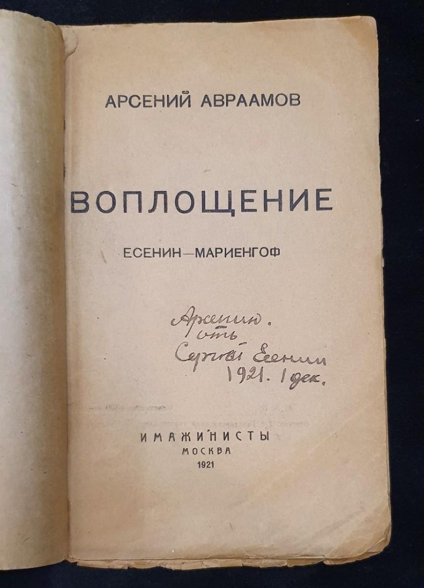 Автограф Сергея Есенина (на книге)